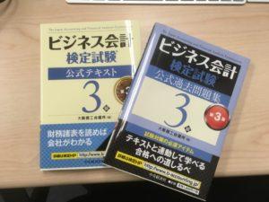 ビジネス会計検定試験!