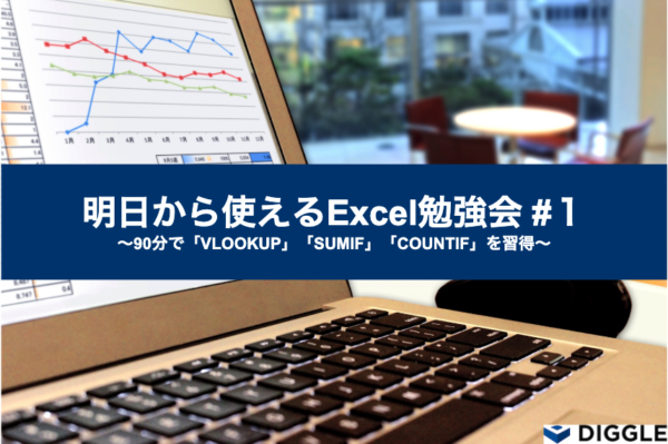 明日から使えるExcel勉強会#1 開催のお知らせ